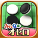 Othello for all 2.0.3 (crack download) APK MOD